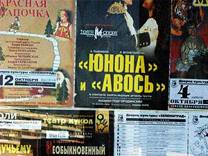 Театральная афиша Москвы на сайте vip-kassirru
