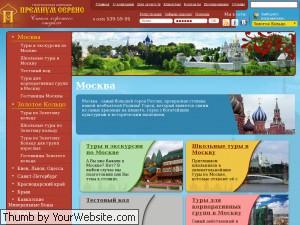 Интересные экскурсии в Москве на pstourru