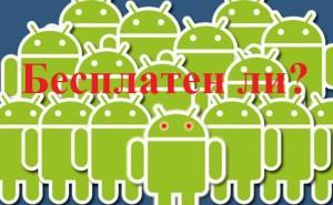 бесплатен ли андроид