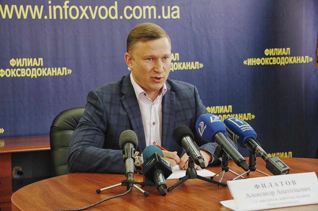 заместителя директора филиала «Инфоксводоканал» Александра Филатова