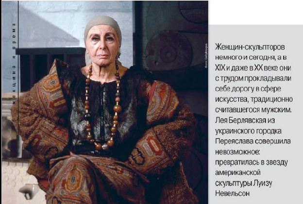 Лея Берлявская