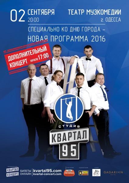 160902_kvartal95_odessa_1700 (1)