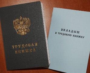 Отмена трудовых книжек в России