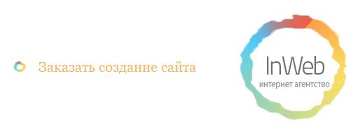 Интернет-агентство Inweb: разработка и раскрутка сайтов в Одессе