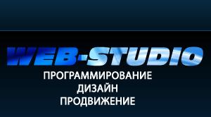 Создание и раскрутка сайтов в Одессе