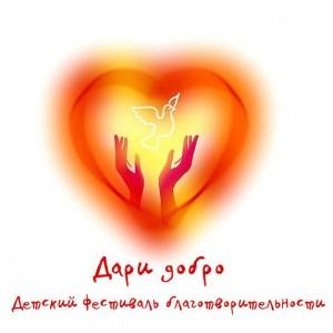 Второй благотворительный фестиваль «Дари добро» в Одессе