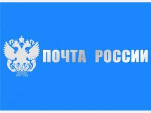 «Почта России» запустила сервис для онлайн-оплаты услуг