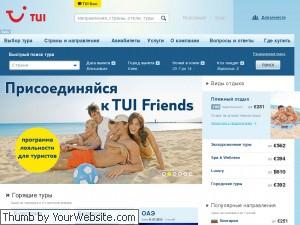 Предлагаем tui.ru- туры в Европу