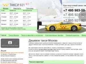 spbtaxi921ru - такси в Питере без проблем
