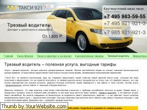 Услуга трезвый водитель на сайте taxi921ru