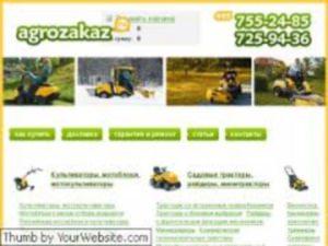 Трактор садовый лучше выбирать на agrozakazru