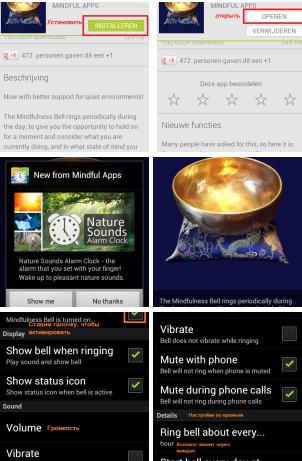 скрины  приложение для смартфонов -Mindfulness Bell или Колокол Осознания