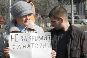 Митинг сотрудников медицинских и санаторно-курортных учреждений