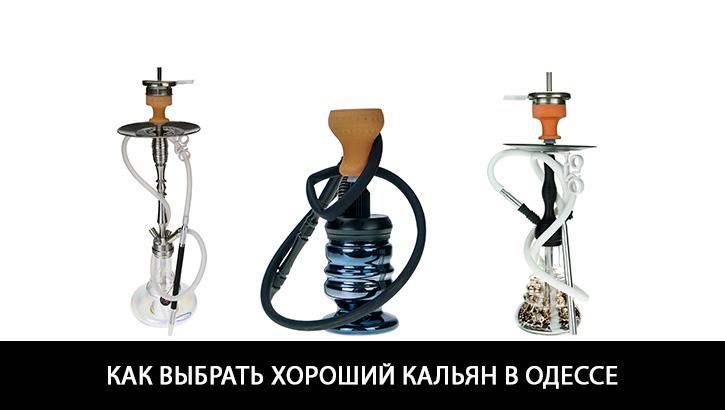 Как выбрать хороший кальян в Одессе